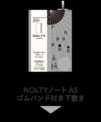 NOLTYnotebook A5 ゴムバンド付き下敷き