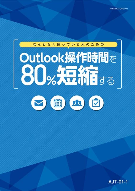 Outlook操作時間を80%短縮する