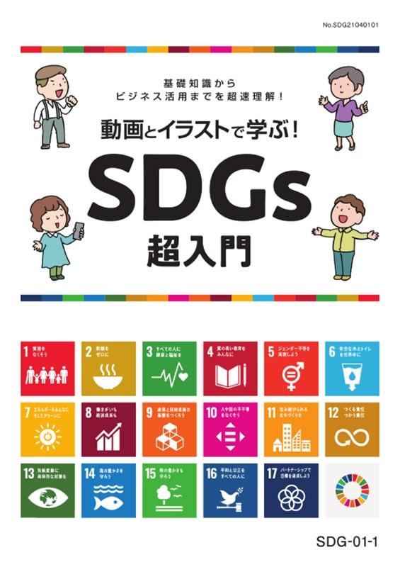 動画とイラストで学ぶ!SDGs超入門