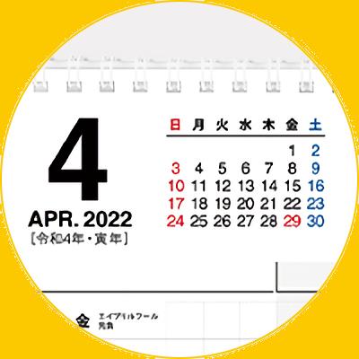上部には通常カレンダー