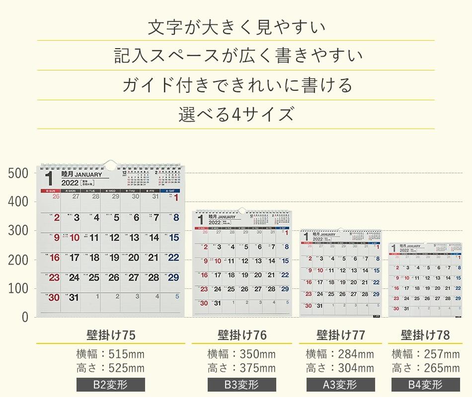 NOLTYカレンダー 壁掛け75/76/77/78