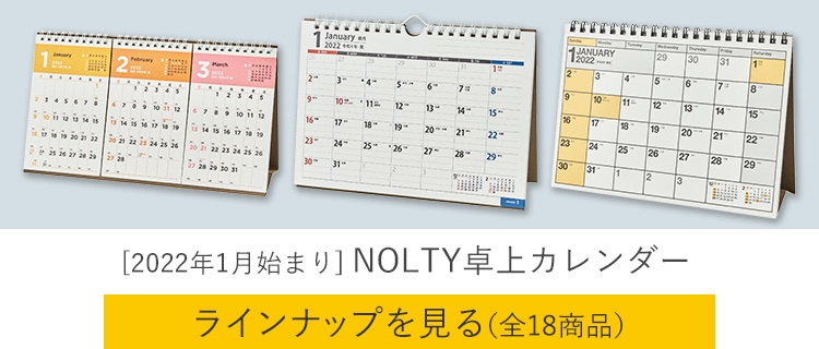 NOLTY卓上カレンダー