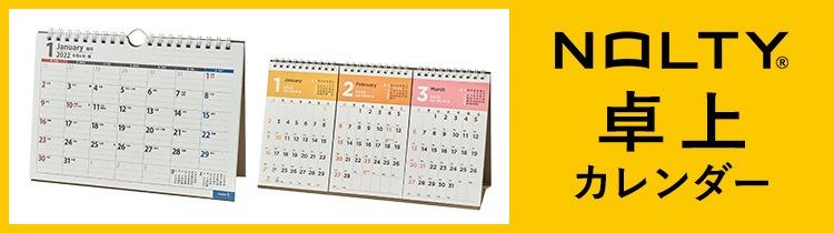 NOLTYカレンダー 卓上カレンダー