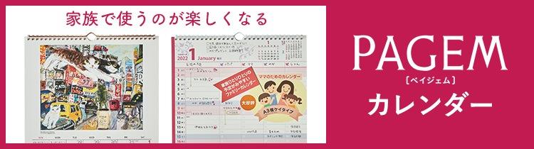 PAGEMカレンダー