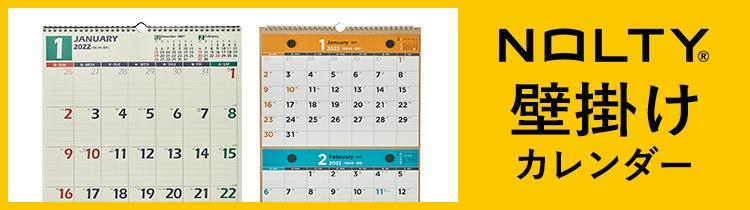 NOLTYカレンダー 壁掛けカレンダー
