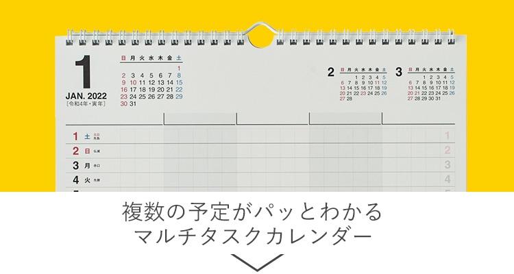 マルチタスクカレンダー