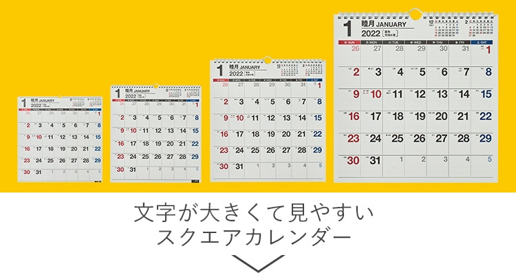 スクエアカレンダー