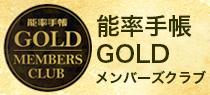 能率手帳GOLDメンバーズクラブ