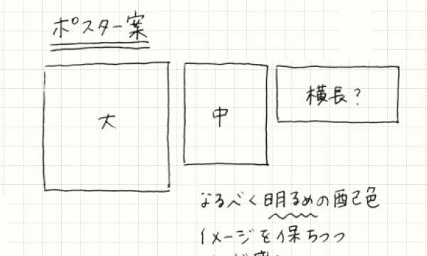 ポケットカジュアルメモ point2