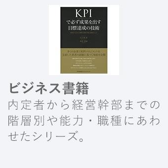 ビジネス書籍