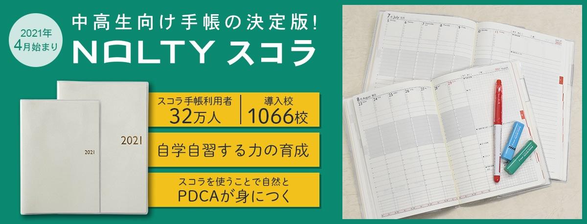 中高生向けの手帳 スコラ
