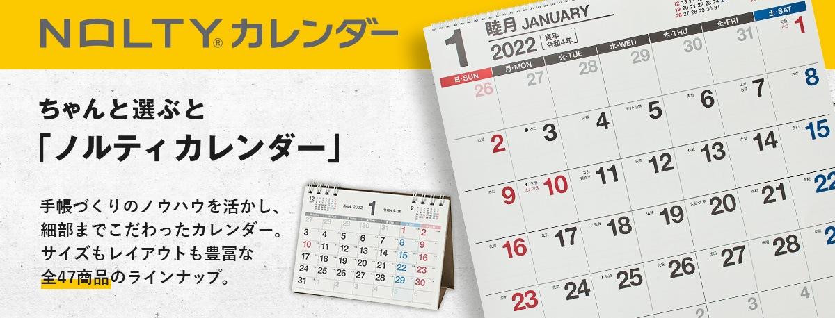 2022年1月始まりカレンダー