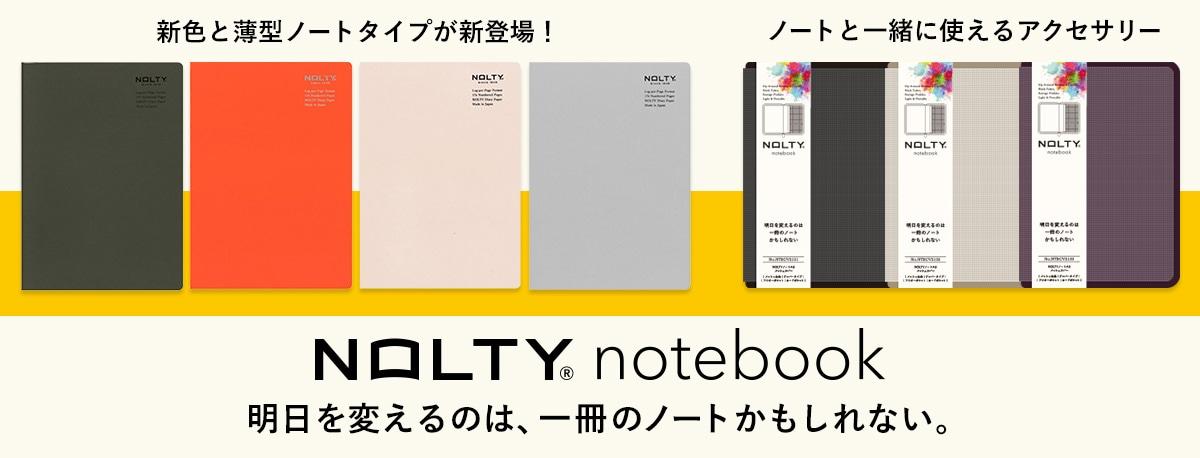 ノルティーノートブック