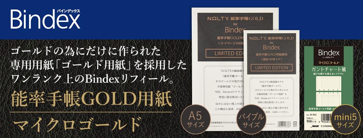 Bindex ゴールド用紙採用リフィール