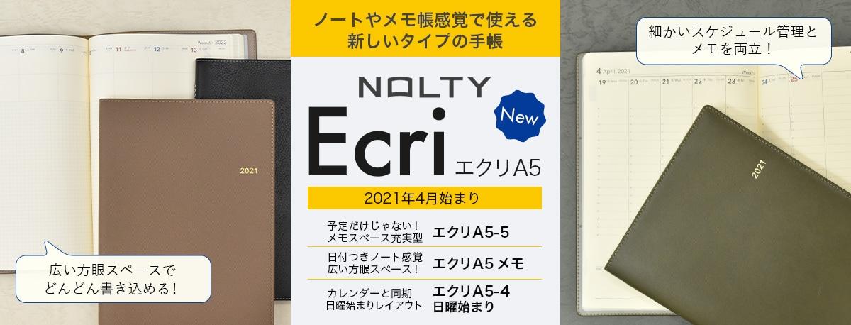 エクリA5