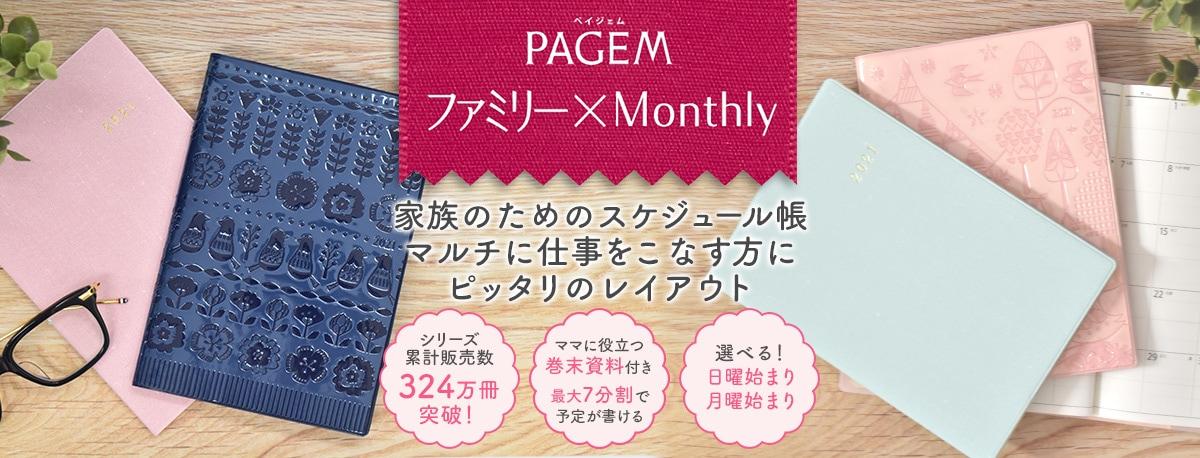 PAGEM ファミリー×Monthly B6-i