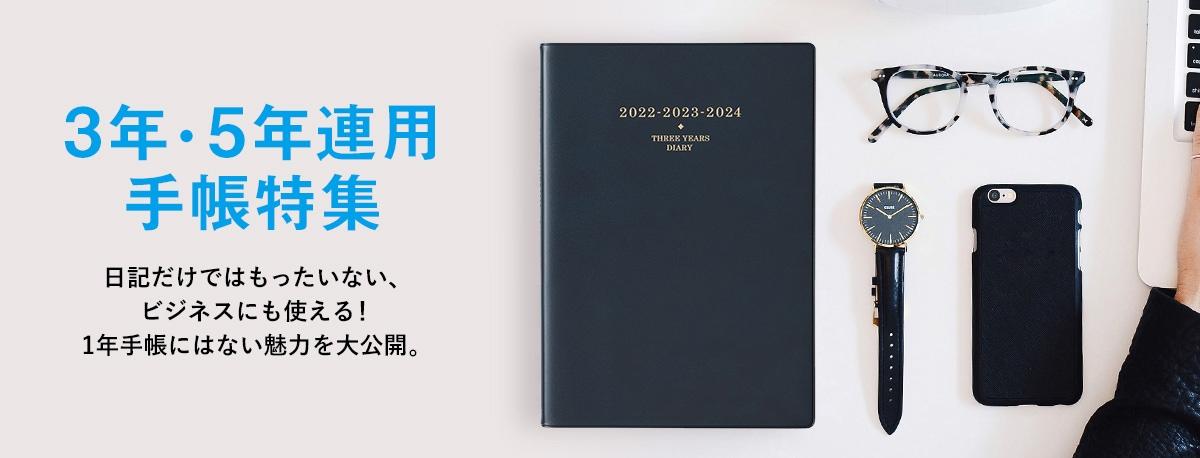 2022年1月始まり 連用手帳特集