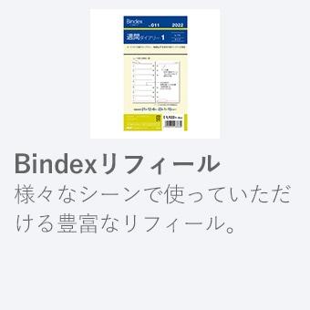 Bindexリフィール