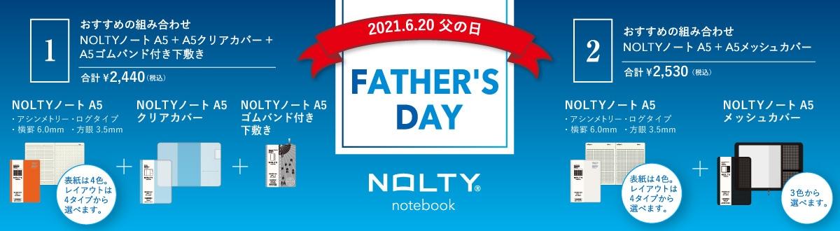 ノルティーノート父の日
