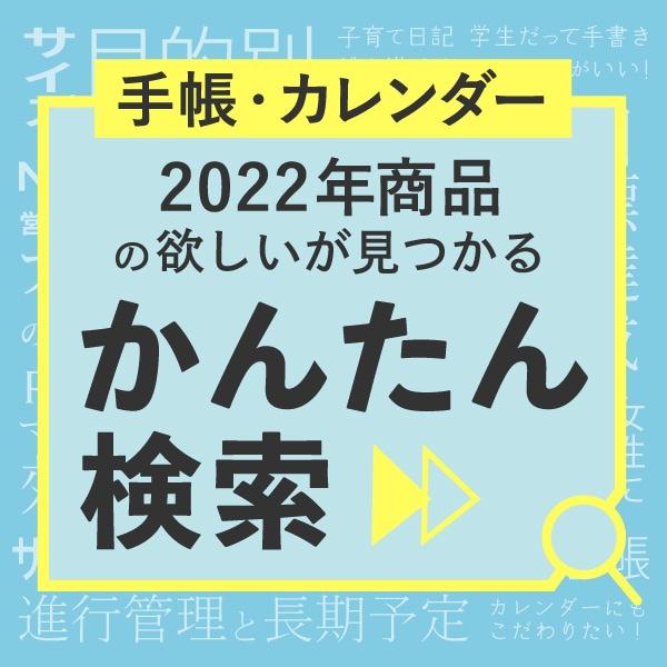 2022年1月商品検索
