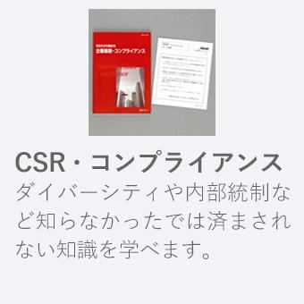CSR・コンプライアンス