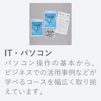 IT・パソコン