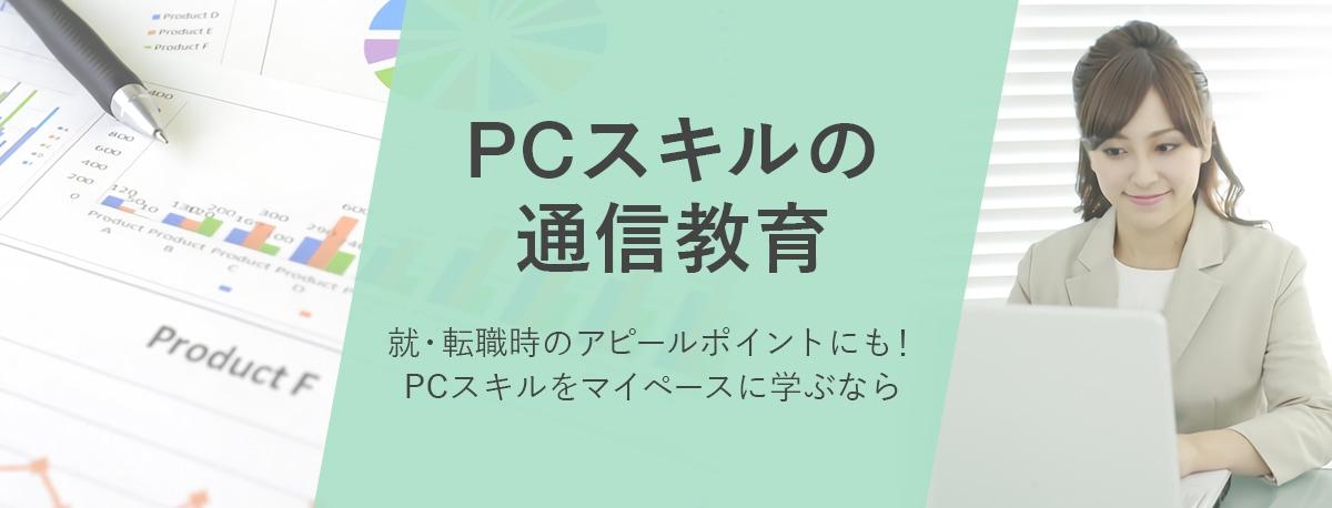 PCスキル