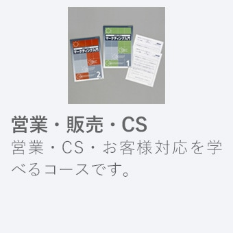営業・販売・CS