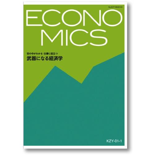 武器になる経済学