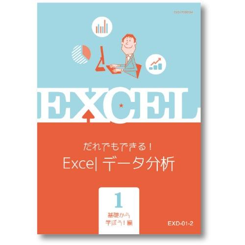 だれでもできる!Excelデータ分析