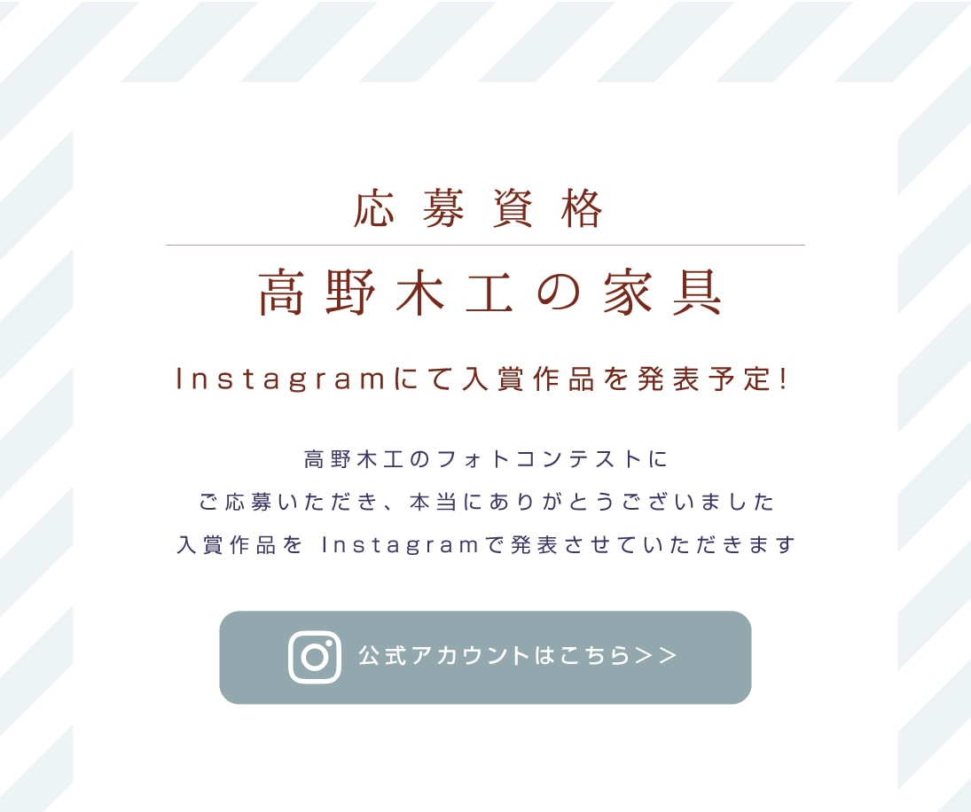 instagramにて入賞作品を発表