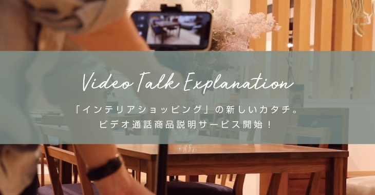 ビデオ通話商品説明サービスキャンペーン