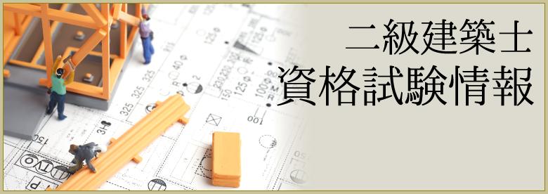 インテリアコーディネーター資格試験情報