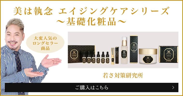 美は執念エイジングケアシリーズ 〜基礎化粧品〜