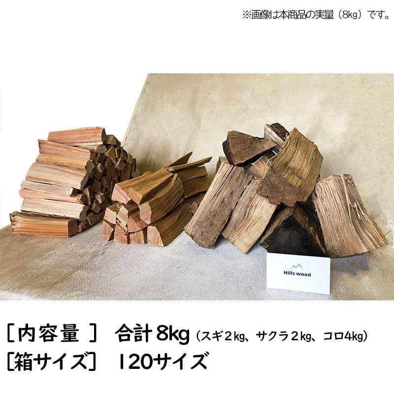 合計8kgの3種類の薪セット