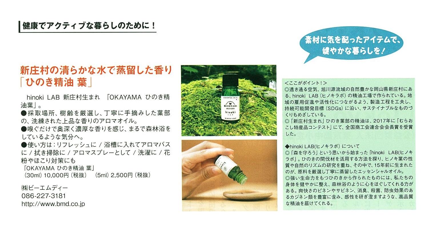 パーソナル&プレミアムギフトの専門誌『月刊Gift』2019年1月号に『hinoki LAB 新庄村生まれ OKAYAMA 「ひのき精油 葉」』が掲載されました。