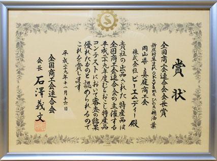 hinoki LAB 新庄村生まれ OKAYAMA「ひのき精油 葉」