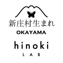 hinoki LAB新庄村生まれ「ひのき精油 葉」