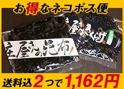 お得なネコポス便 送料込2つで1162円