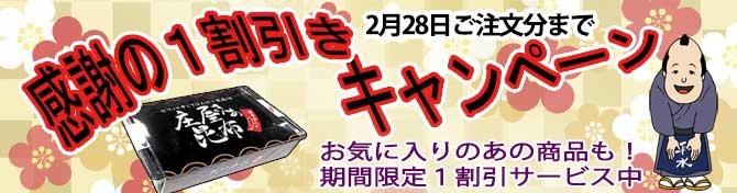 感謝の1割引きキャンペーン中!2月28日まで!!