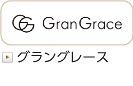 グラングレース