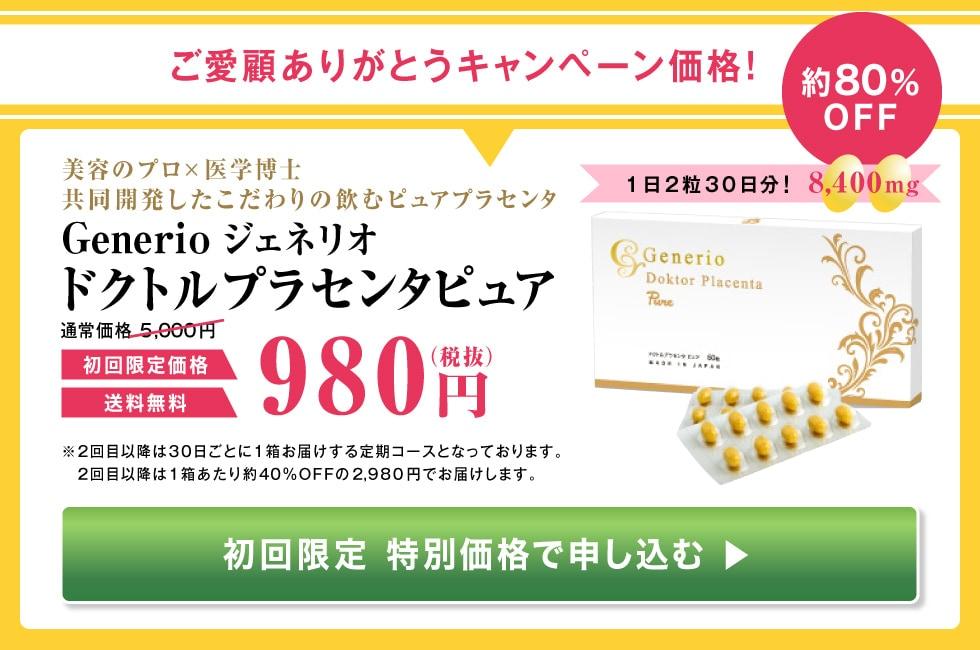Generio ジェネリオ ドクトルプラセンタピュア 1,500円