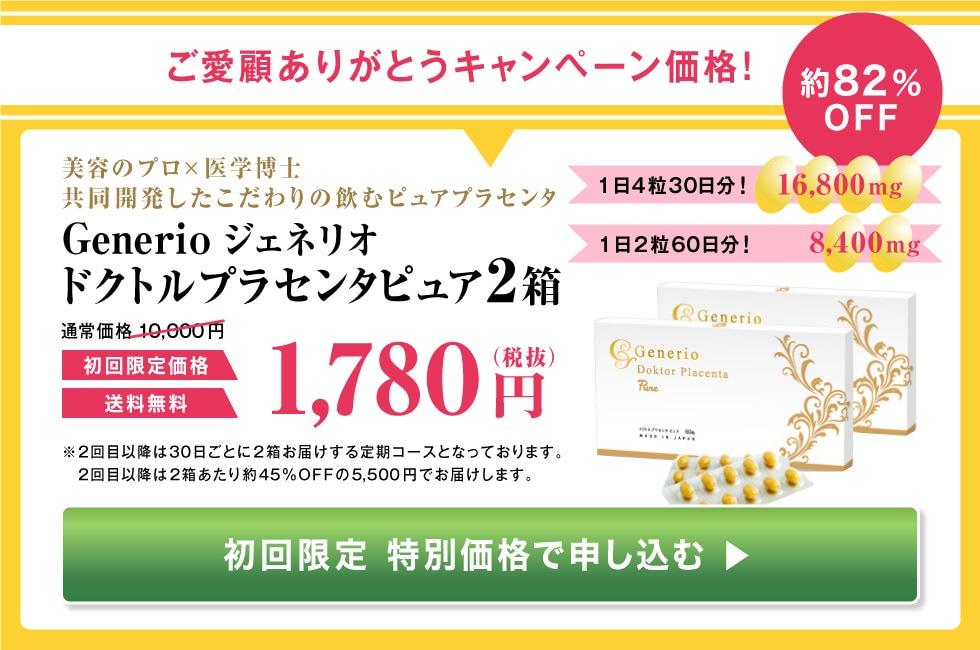 Generio ジェネリオ ドクトルプラセンタピュア 2箱 1,980円