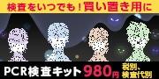 新型コロナウィルス検査キット980円