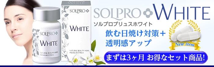 ソルプロプリュスホワイト