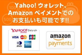 YahooウォレットAmazonペイメント