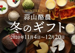 蒜山酪農 冬のギフト