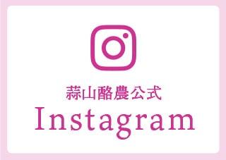 蒜山酪農公式Instagram