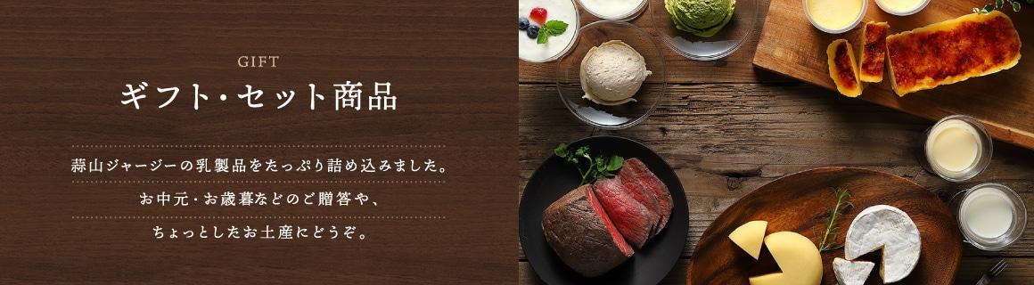 蒜山ジャージー ギフト・セット商品
