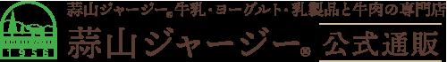 蒜山ジャージー公式通販 蒜山ジャージー牛乳・ヨーグルト・乳製品と牛肉の専門店
